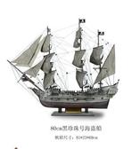 加勒比海盜黑珍珠號木質帆船模型 擺件