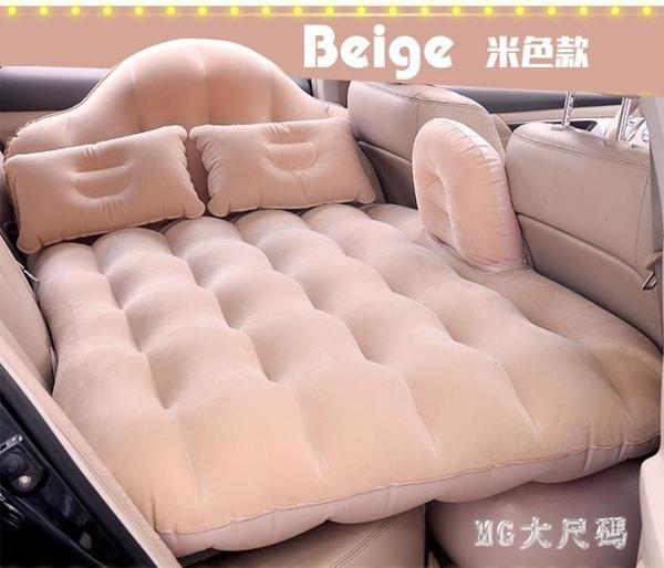 寶馬充氣床5系3系X5X6X1X3汽車后排座車用新款床車載充氣墊加厚 qf26561【MG大尺碼】
