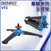 BENRO VT3  V-T3  單腳架用支撐架   三角支撐架  支撐架  動態錄影 婚攝 專用  快捷收放設計