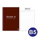 【奇奇文具】Double A 咖啡 B5/18K線圈筆記本DANB12172
