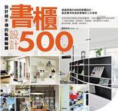 (二手書)設計師不傳的私房秘技:書櫃設計500