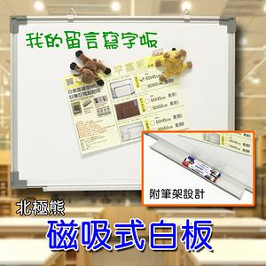 金德恩 台灣製造 吊掛式萬用磁性白板59x45cm/附筆槽支架/辦公組