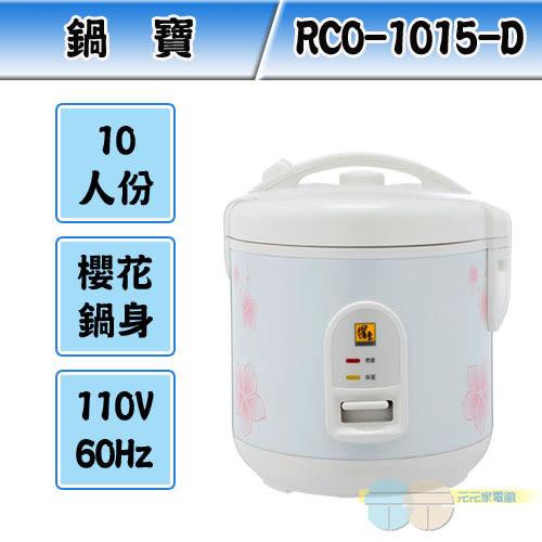 鍋寶 10人份電子鍋 RCO-1015-D