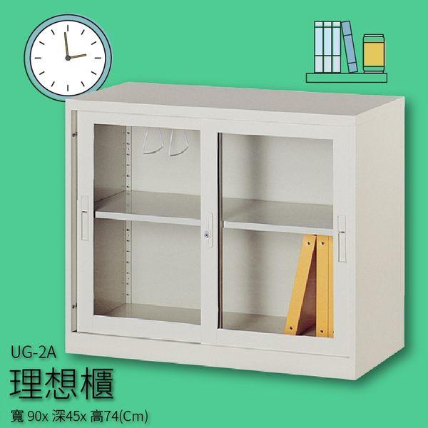 【收納嚴選品牌】UG-2A 理想櫃 玻璃拉門活動二層式 文件櫃 收納櫃 分類櫃 報表櫃 隔間櫃 置物櫃