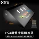 [哈GAME族]免運費 可刷卡●隨插即用●酷威 COOV Winbox P1 鍵盤滑鼠轉換器 適用PS4/XONE/NS/PC