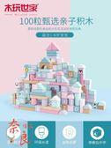 積木玩具木質1-6歲兒童益智男孩女孩寶寶拼裝木質【奈良優品】