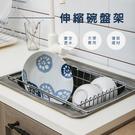 保吉 台灣製 廚房不鏽鋼可伸縮碗盤水槽瀝水籃 瀝水架