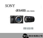 SONY ILCE-6400+SEL1655G 進階創作組 A6400 (含SEL1655G) 【公司貨】*購買贈好禮(至2020/8/16止)