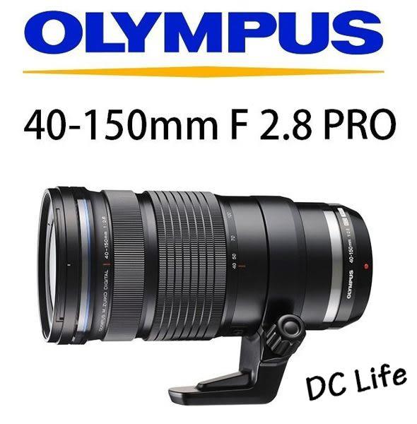 【24期0利率】 OLYMPUS M.ZUIKO DIGITAL ED 40-150mm F2.8 PRO (公司貨) 送UV鏡+吹球清潔組