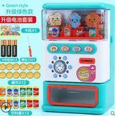 【主圖款】兒童飲料自動售賣販賣售貨機玩具