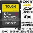 SONY SF-G128T SD SDXC 128GB 300MB/S 2000X 高速記憶卡 (台灣索尼公司貨) 128G UHS-II IPX8 防水