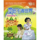 幼教-童話卡通世界 (10片裝)