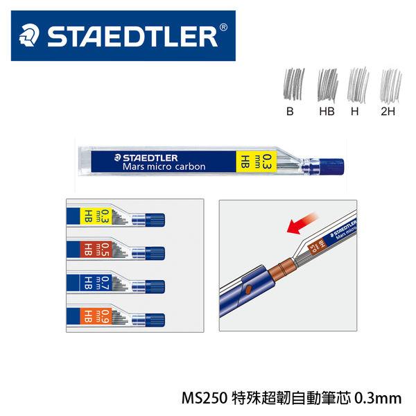 ※亮點OA文具館※STAEDTLER MS250 特殊超韌自動筆芯 0.3mm
