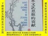 二手書博民逛書店罕見毛澤東文藝思想的貢獻...有作者簽名..內有東而送給作者的扇