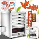 廣東台式電熱腸粉機商用石磨抽屜式腸粉爐不銹鋼家用小型蒸粉機 衣櫥秘密