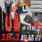 多功能可折疊水槽扳手 狹小空間輕鬆用 螺絲批 水槽套筒扳手 水管扳手【AD0101】《約翰家庭百貨