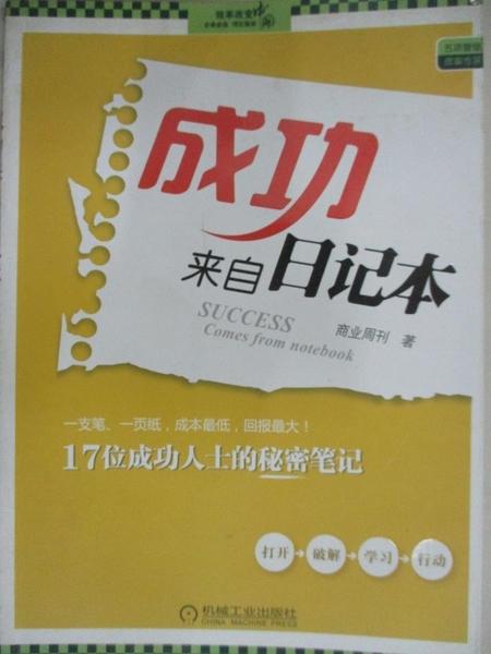 【書寶二手書T1/歷史_KR7】成功來自日記本_商業周刊