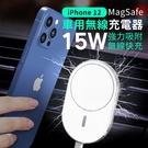 MagSafe 車用無線充電器 15W 無線快充 快速充電 車用車充 車用充電器 強力吸附