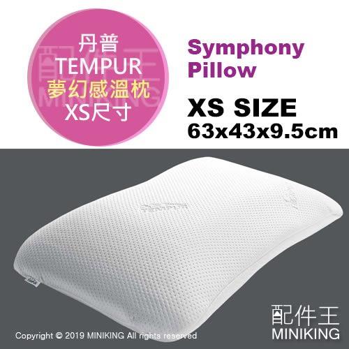 日本代購 TEMPUR 丹普 Symphony Pillow 夢幻感溫枕 枕頭 舒適 舒眠 低反發 XS號