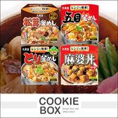 【即期品】日本丸美屋 即食 松茸釜飯 香菇時蔬雞肉 麻婆丼中辛 五目釜飯 *餅乾盒子*