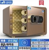 保險櫃家用小型35cm45cm入墻防盜全鋼家用保險箱25cm全能辦公指紋密碼衣櫃 艾家 LX
