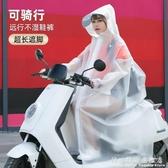 雨衣透明長款全身單人男女加厚摩托電動瓶車成人雙帽檐頭盔式雨披 科炫數位