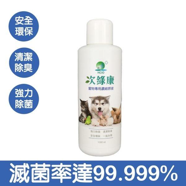 次綠康寵物專用除菌清潔液1L