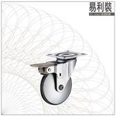 【 EASYCAN 】HD114 (無煞車) 活動輪 易利裝生活五金 桌輪 櫃輪