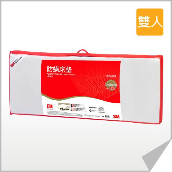 3M 防瞞床墊 低密度標準型雙人(150x186x4CM)