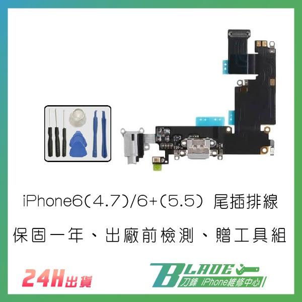 iPhone6(4.7)/6+(5.5) 尾插排線 維修零件 拆機零件 耳機插孔 充電孔 尾插【刀鋒】
