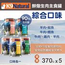 【毛麻吉寵物舖】紐西蘭 K9 Natural 90%生肉主食狗罐 五口味綜合 370G-5件優惠組 狗罐頭/主食罐