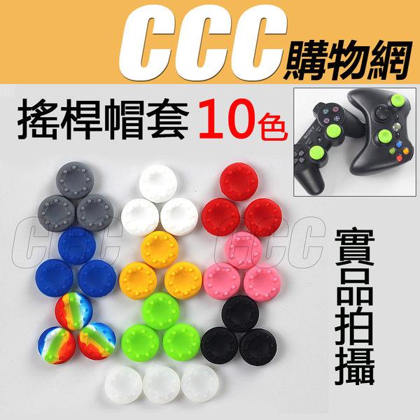 PS3 PS4 防滑帽 膠粒 (一組兩個)  XBOX360 XBOX ONE 搖桿帽套
