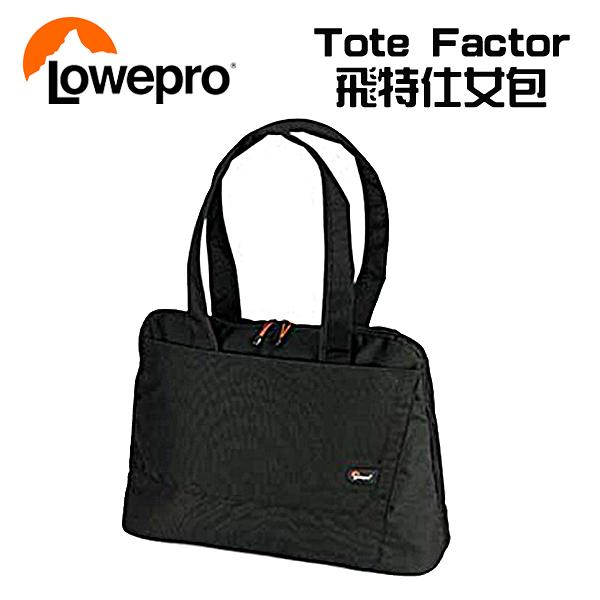 【LOWEPRO】 羅普 Tote Factor 飛特仕女包 單肩相機包 黑 (立福公司貨)