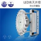 LED 天井燈 NLH100C-HL2 室內照明 天井燈 廠房燈 工礦燈 天棚燈 隧道燈 聚光燈