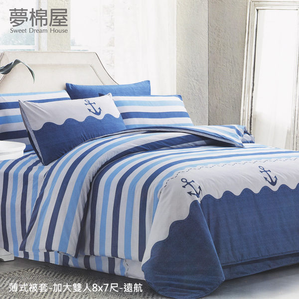 夢棉屋-台灣製造柔絲絨薄式被套-加大雙人8x7尺-四角有綁繩-遠航
