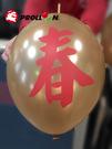 【大倫氣球】新春氣球 珍珠金色連接氣球 春、福 12吋 雙面印刷 單顆 (本產品不含小球及彩帶)