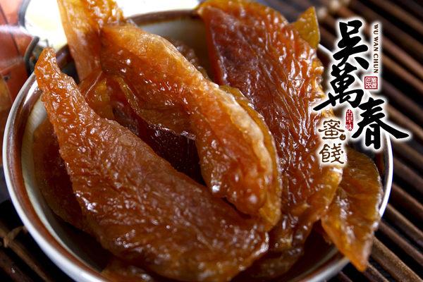 【台南府城。吳萬春蜜餞】健康果乾系列 - 莿桐楊桃乾 (130g/包)