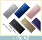 XiaoMi 小米 A2 電鍍鏡面皮套 側翻皮套 半透明 支架 免翻蓋 包邊 皮套 時尚簡約 保護套 手機殼