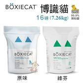 *WANG*【單包】美國頂級 BOXIECAT《博識貓 黏土凝結貓砂 原味|綠芬》16磅(7.26kg) 獸醫推薦