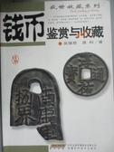 【書寶二手書T1/社會_WFN】錢幣鑒賞與收藏_吳熊勝