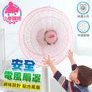 ✿現貨 快速出貨✿【小麥購物】電風扇套【Y040】 居家安全 電風扇葉扇安全網套
