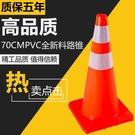 反光錐-優質PVC路錐 70cm橡膠PVC優質路錐 反光錐桶雪糕筒圓錐交通路障錐 【快速出貨】