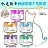 *King Wang*【6罐組】林克博士《機能保健主食貓罐》200G 貓罐頭