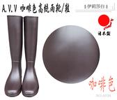 日本製--A.V.V 高統雨靴--基本款/百搭咖啡色/高統雨靴/雨鞋/NO.4036(4056)
