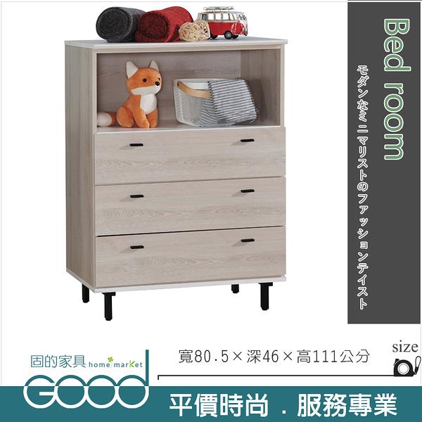 《固的家具GOOD》227-3-AC 維爾拉三斗櫃【雙北市含搬運組裝】