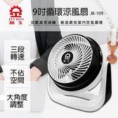 富樂屋 晶工牌 9吋循環涼風扇 JK-109