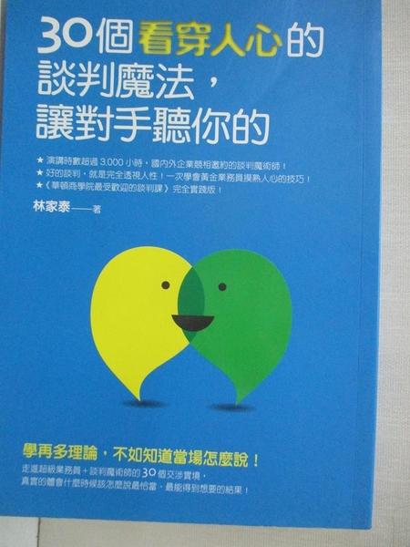 【書寶二手書T2/溝通_HUG】30個看穿人心的談判魔法讓對手聽你的_林家泰