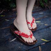 珍凡妮橡膠女日式平底木屐木拖鞋木屐鞋人字拖情侶厚底十月週年慶購598享85折