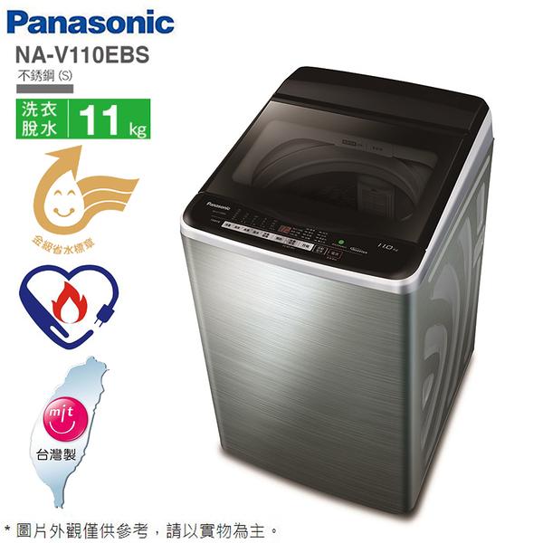Panasonic國際牌11kg變頻直立式洗衣機 NA-V110EBS-S~含拆箱定位