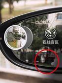 汽車內外兩用後視鏡小圓鏡倒車反光鏡360度可調盲點鏡廣角輔助鏡 樂芙美鞋